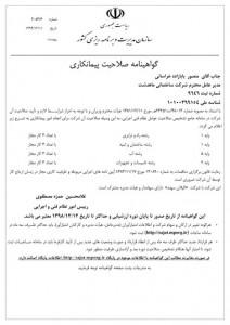 salahiyat-2